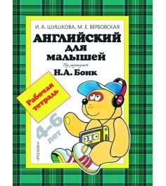 Рабочая тетрадь Шишкова И А Росмэн 5183