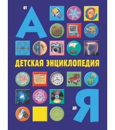 Детская энциклопедия от а до я Росмэн 6323