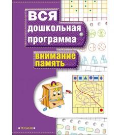 Книга вся дошкольная программа внимание память Росмэн 7819