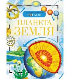 Детская энциклопедия планета земля Росмэн 8673