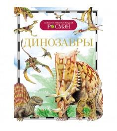 Детская энциклопедия динозавры Росмэн 9426
