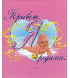 Фотоальбом Привет я родился розовый Росмэн 996