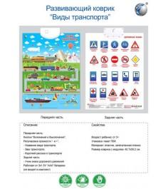 Плакат виды транспорта двухсторонние 3 режима Shantou Gepai F4?18
