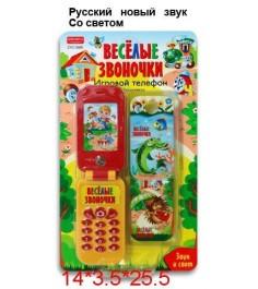 Телефон весёлые звоночки Shantou Gepai ZYC-0906