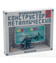 Металлический конструктор для уроков труда школьный №2 132 детали Тридевятое царство 2050