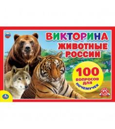 Настольная игра ходилка викторина животные россии Умка