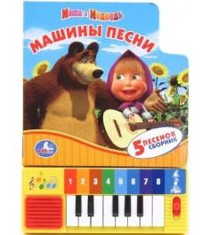 Книга пианино маша и медведь машины песни Умка
