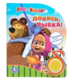 Музыкальная книжка маша и медведь ловись рыбка Умка