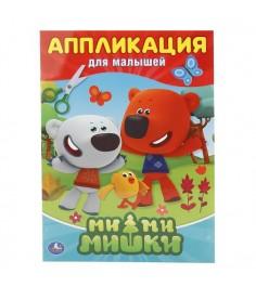 Аппликация для малышей Мимимишки Умка
