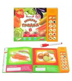 Интерактивная книжка умный я овощная грядка 1 звук Zhorya ZYE-E0095