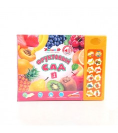 Интерактивная книжка умный я фруктовый сад 1 звук Zhorya ZYE-E0097