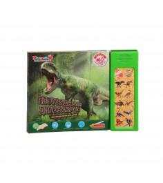 Интерактивная книжка умный я плотоядные динозавры звук Zhorya ZYE-E0105