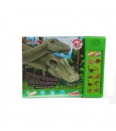 Интерактивная книжка умный я травоядные динозавры звук Zhorya ZYE-E0106