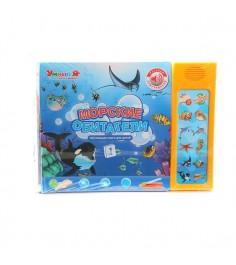 Интерактивная книжка умный я морские обитатели 1 звук Zhorya ZYE-E0107